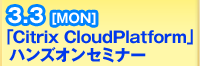 3.3[MON] 「Citrix CloudPlatform」ハンズオンセミナー